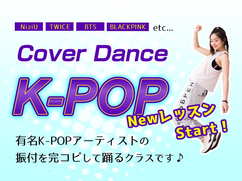 【大治スタジオ】K-pop完コピクラス新規開講のお知らせ
